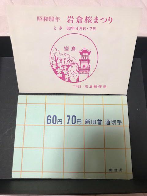 切手 まとめて 古切手 見返り美人オリジナル 戦後50年 万博 オリンピック 琉球切手 中華民国郵票 ふみカード_画像6