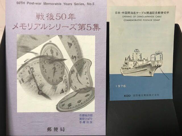 切手 まとめて 古切手 見返り美人オリジナル 戦後50年 万博 オリンピック 琉球切手 中華民国郵票 ふみカード_画像4