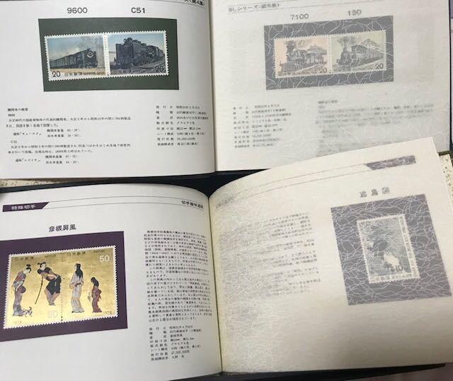 切手 まとめて 古切手 見返り美人オリジナル 戦後50年 万博 オリンピック 琉球切手 中華民国郵票 ふみカード_画像9