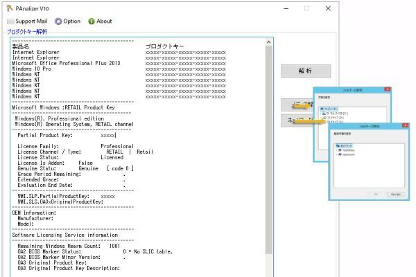 ◆即決◆プロダクトキー検索・解析・変更・認証★Windows10, 8, 7, Vista, XP, Office2016 / 2013 / 2010対応 ☆即決☆廉価☆.._画像2
