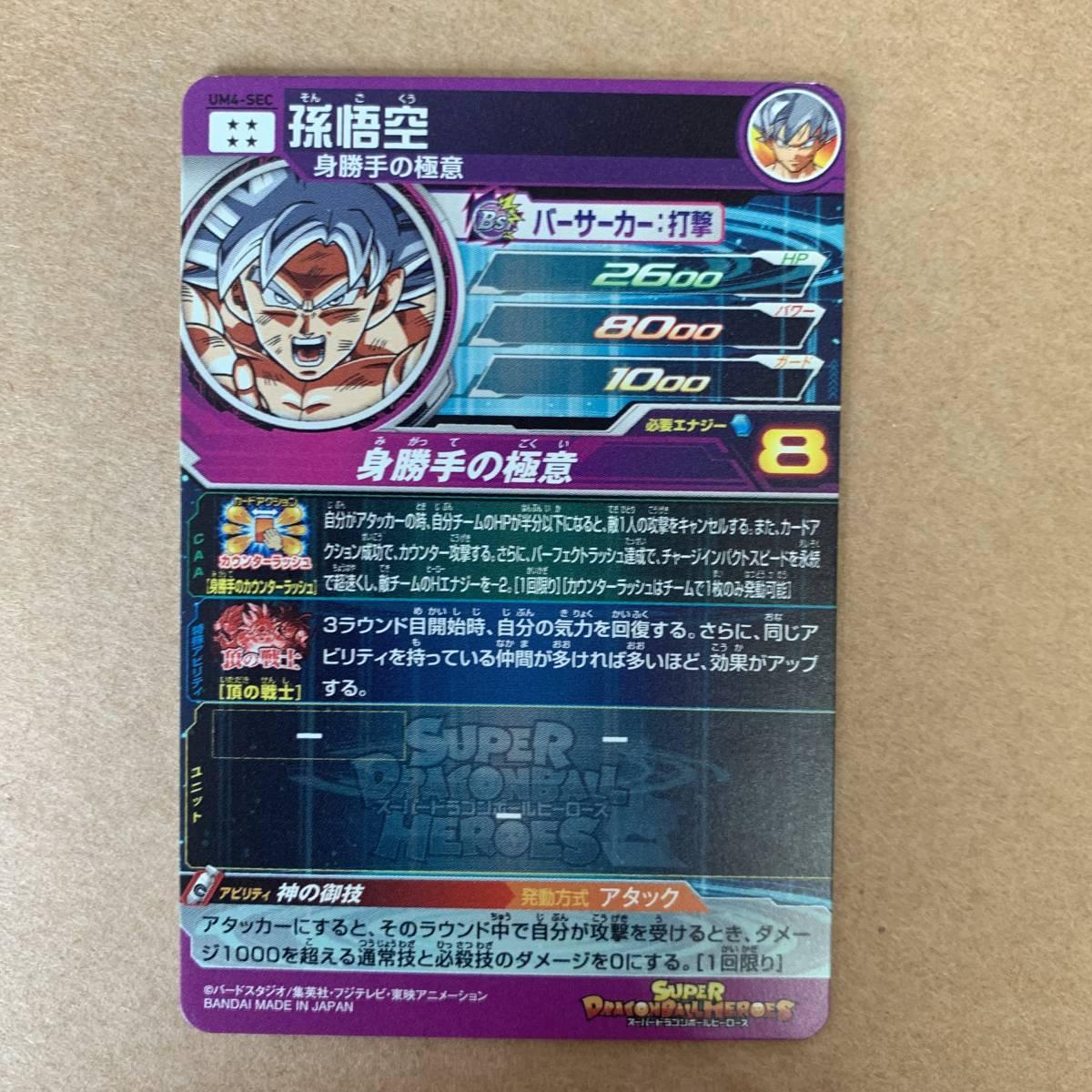◆6 ドラゴンボールヒーローズ UM4-SEC 孫悟空_画像2