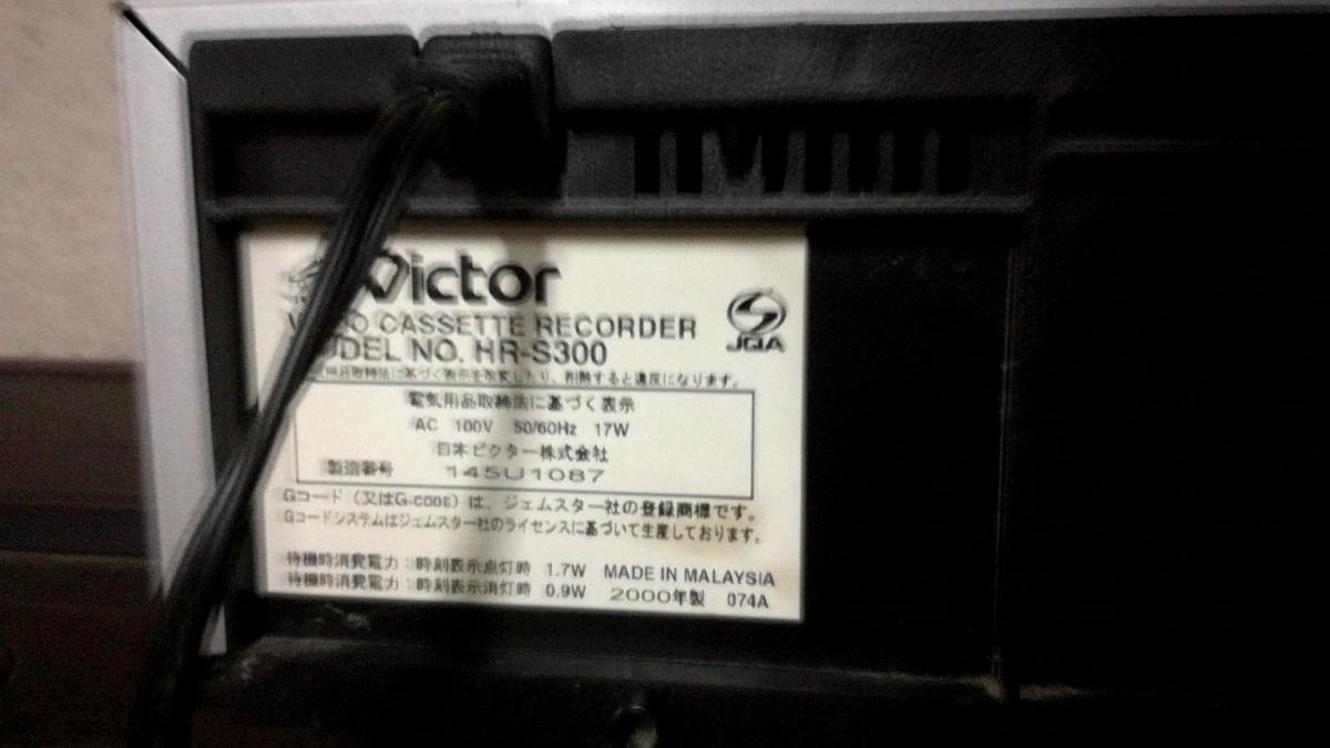【Victor】ビクター HR-S300 S-VHS ビデオレコーダー ビデオデッキ 動作品 オーディオ関係_画像4