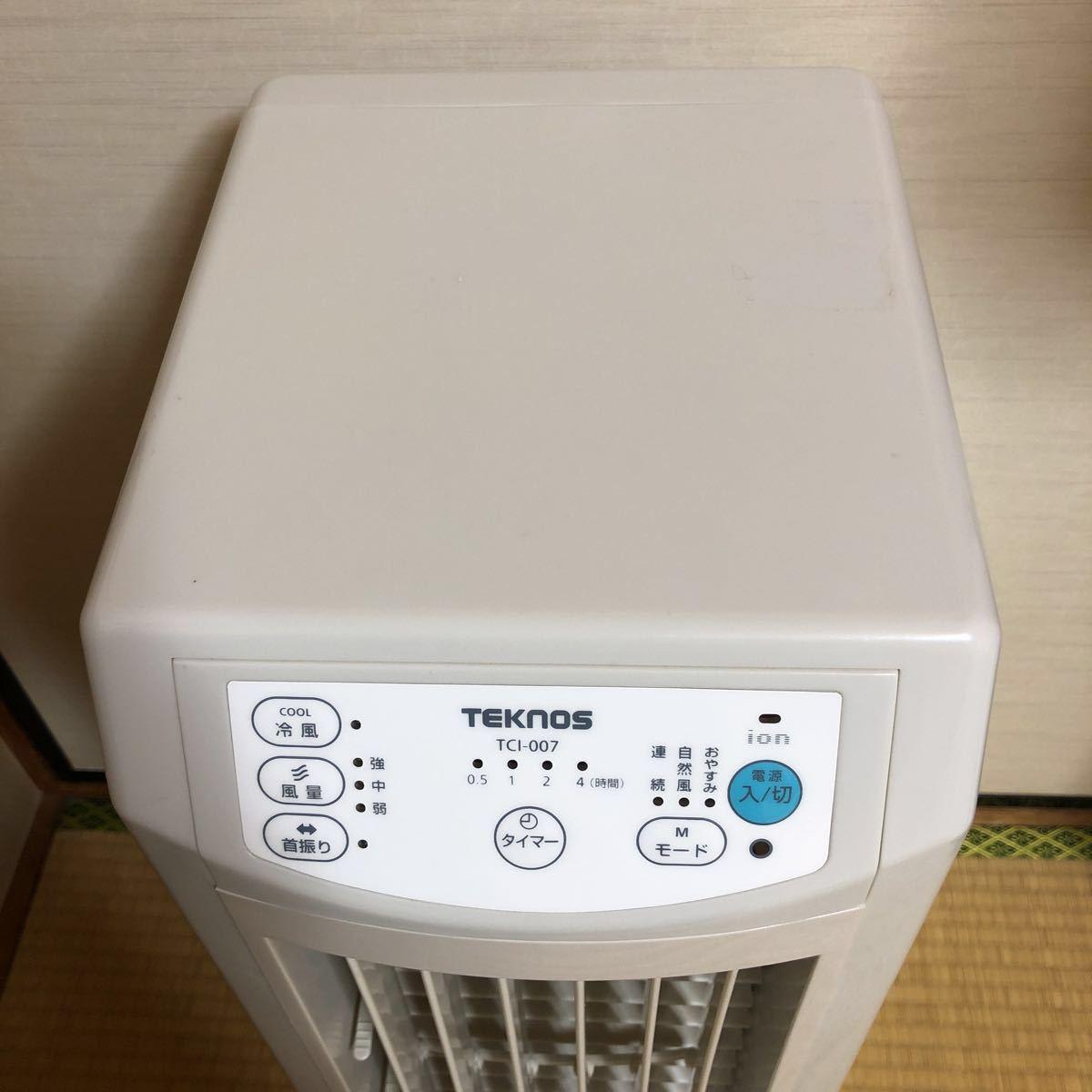 TEKNOS 冷風扇 体に優しい自然な涼風 イオン搭載 タイマー付 リモコン付 風量3段階 TCI-007_画像2