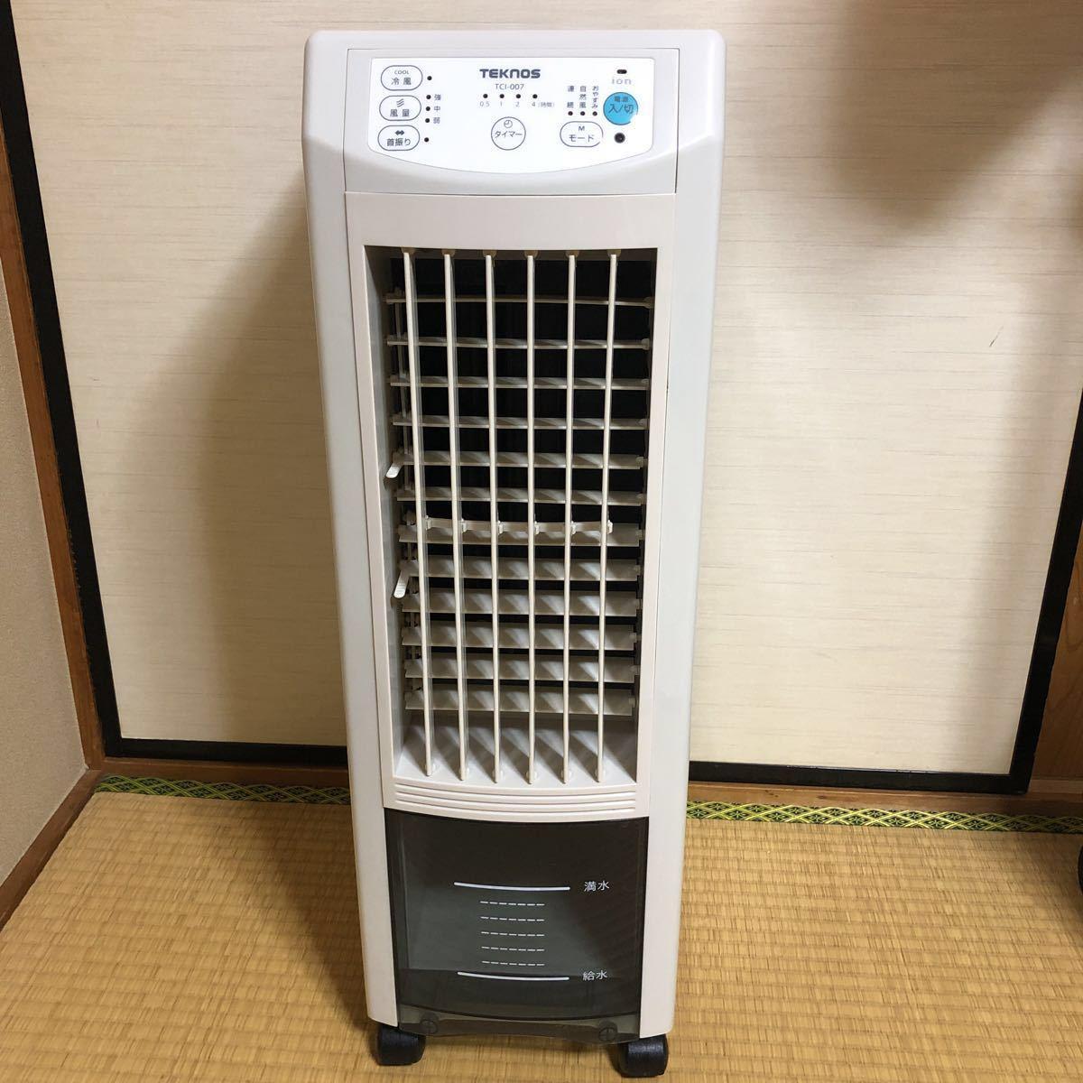 TEKNOS 冷風扇 体に優しい自然な涼風 イオン搭載 タイマー付 リモコン付 風量3段階 TCI-007