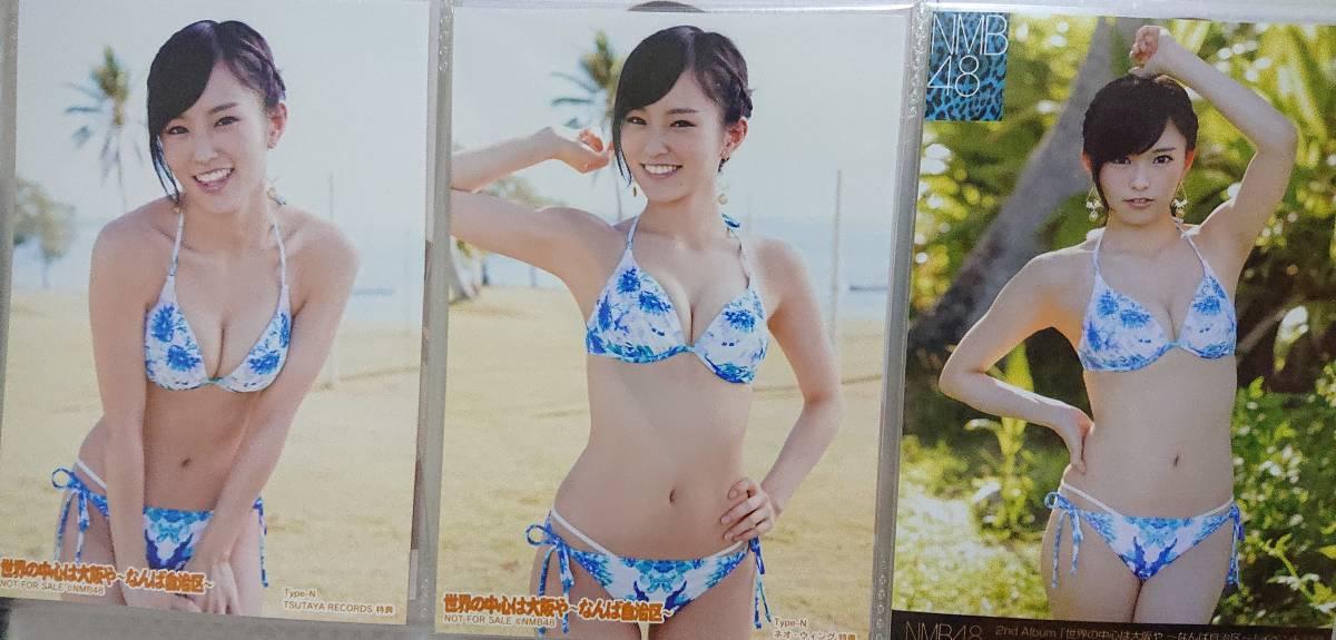 NMB48 世界の中心は大阪 山本彩 生写真3種コンプ★