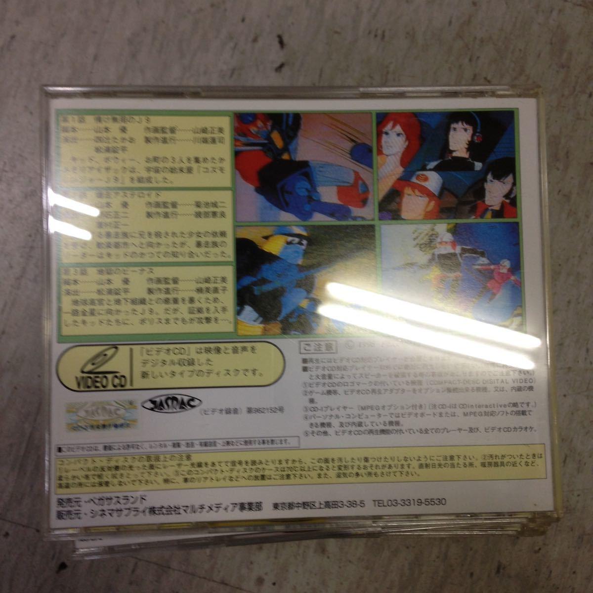 銀河旋風 ブライガー VIDEO CD 1~13_画像5