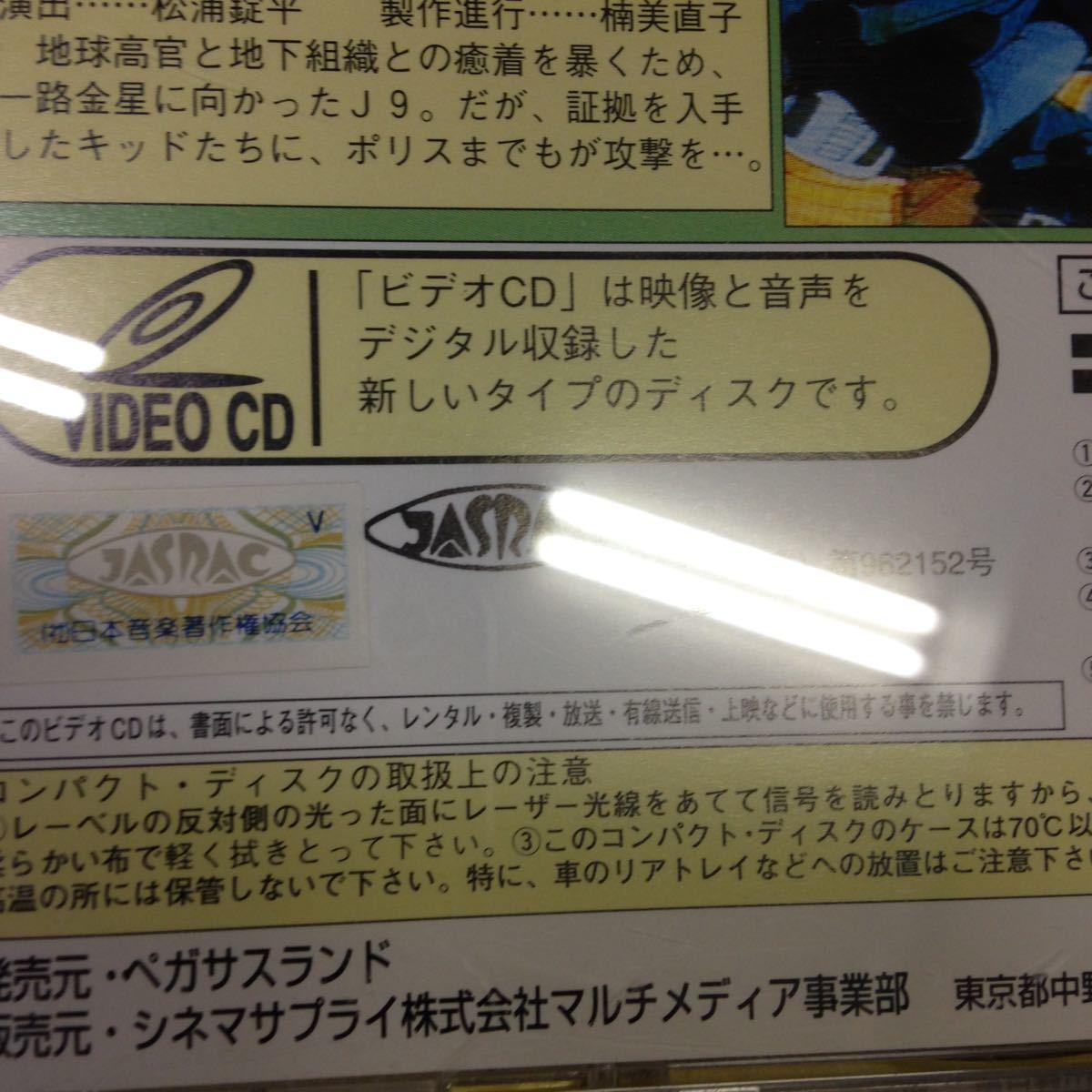 銀河旋風 ブライガー VIDEO CD 1~13_画像6