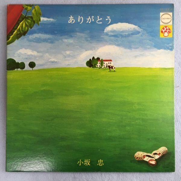 小坂忠 / ありがとう【LP】細野晴臣・松本隆・鈴木茂・水谷公生・荒井由実
