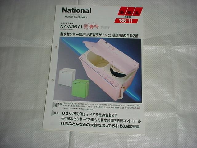 1988年11月 ナショナル 洗濯機 NA-A36Y1のカタログ