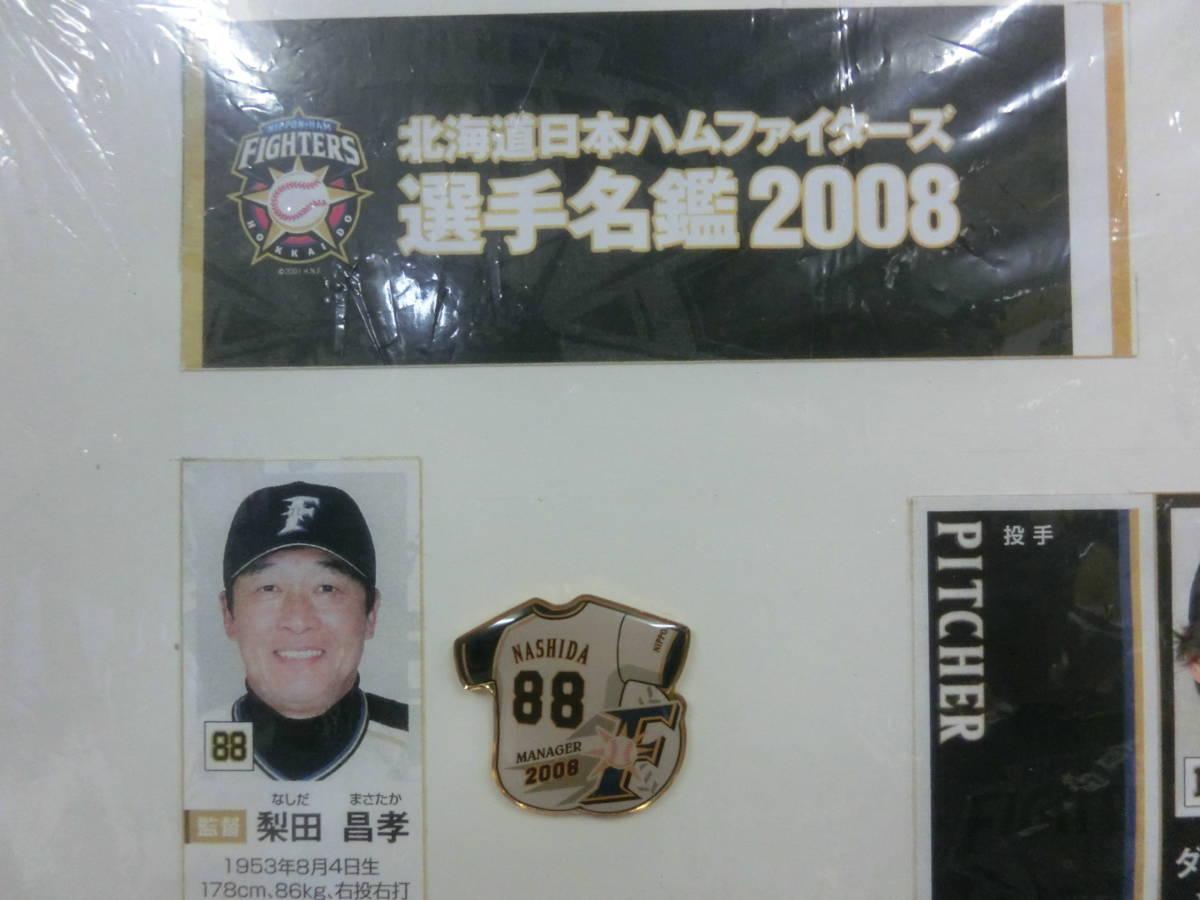 稀少! 手作り!日本ハムファイターズ2008年 選手名鑑パネル! 切り抜き&ピンバッジ フルコンプかはわかりません W54H76(cm)_画像2