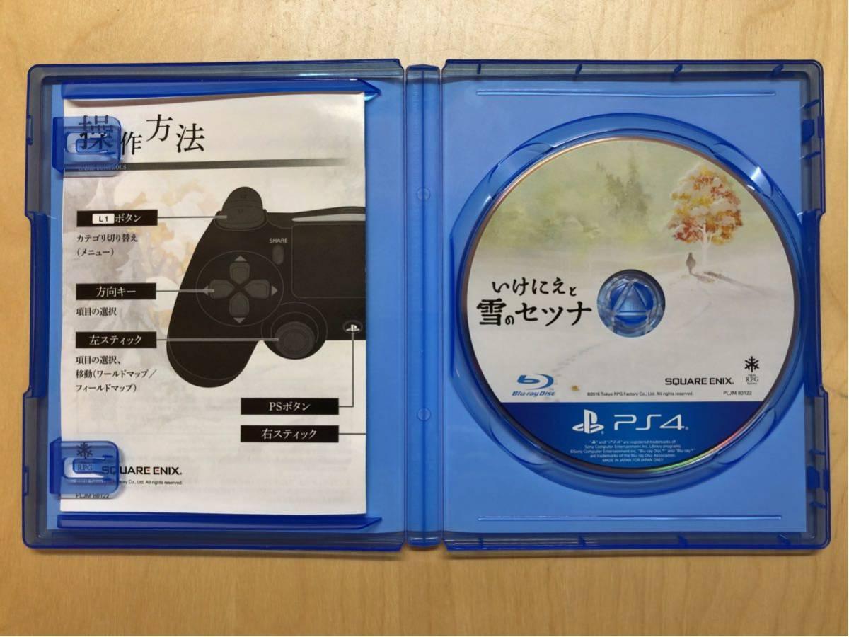 PS4 PlayStation4 プレイステーション4 いけにえと雪のセツナ