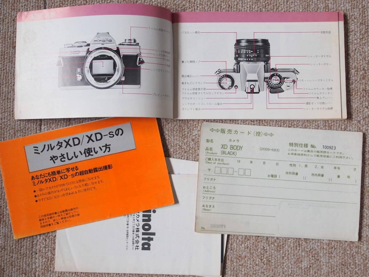 ★MINOLTAファミリー カメラ取扱説明書 3冊 _画像3