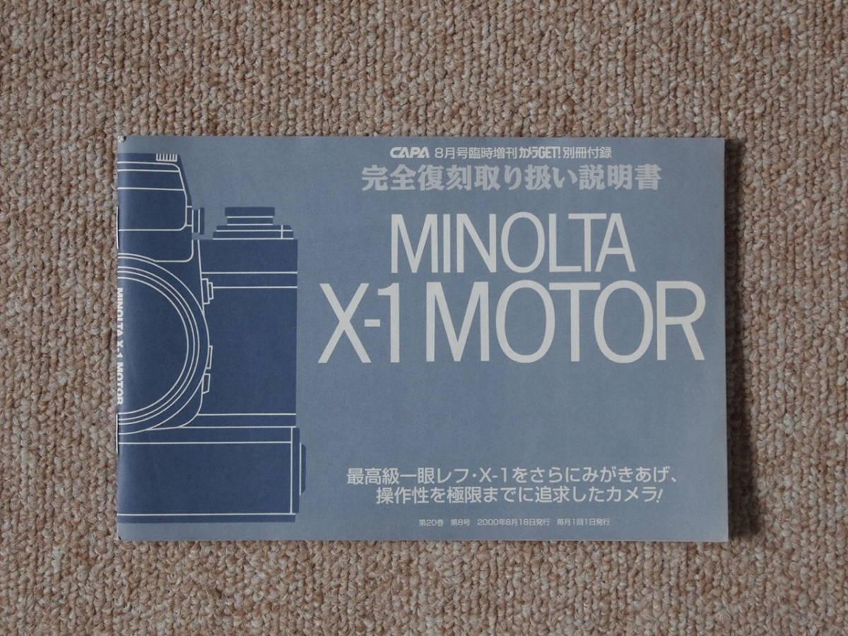 ★MINOLTAファミリー カメラ取扱説明書 3冊 _画像6