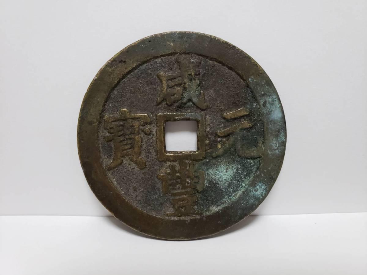 吽)中国古銭減豊元宝大銭當百②/貨幣紙幣銀貨金貨銅貨コインメダル勲章