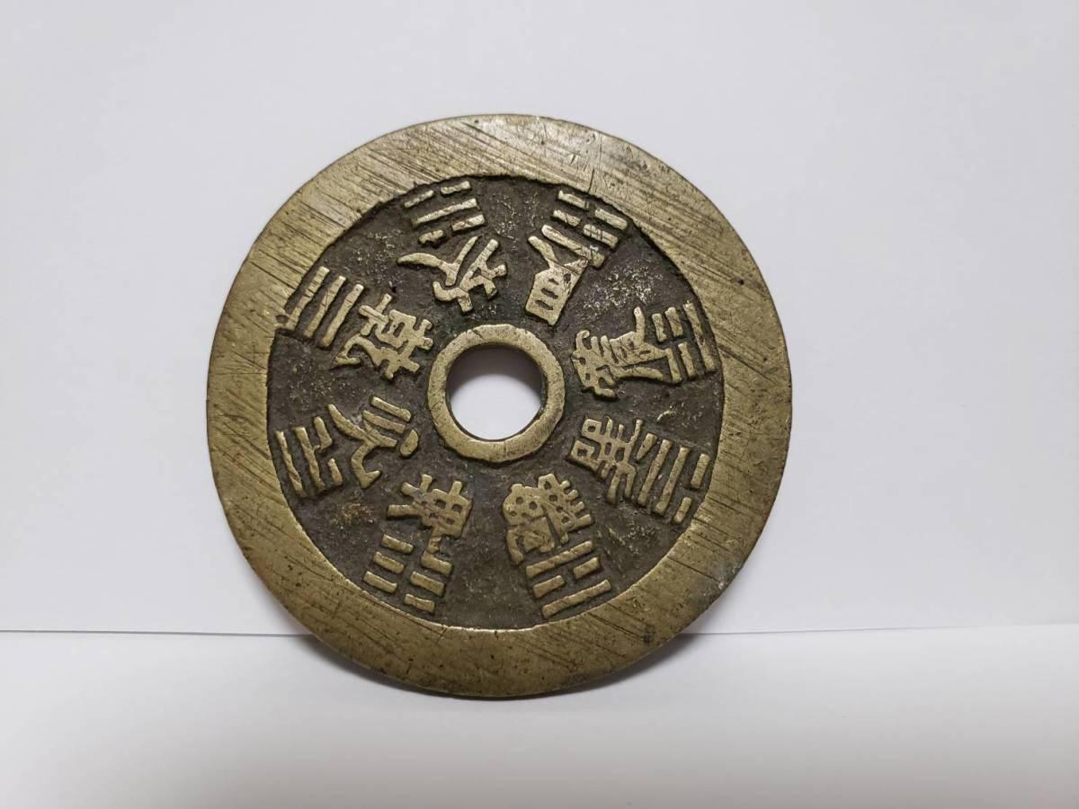 吽)中国古銭八掛銭十二支銭絵銭/貨幣紙幣銀貨金貨銅貨コインメダル勲章