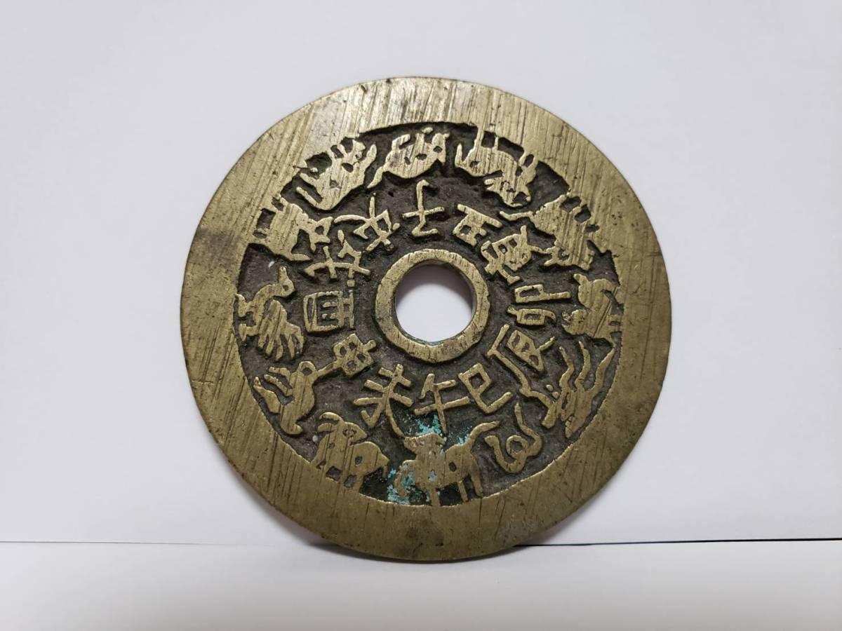 吽)中国古銭八掛銭十二支銭絵銭/貨幣紙幣銀貨金貨銅貨コインメダル勲章_画像2