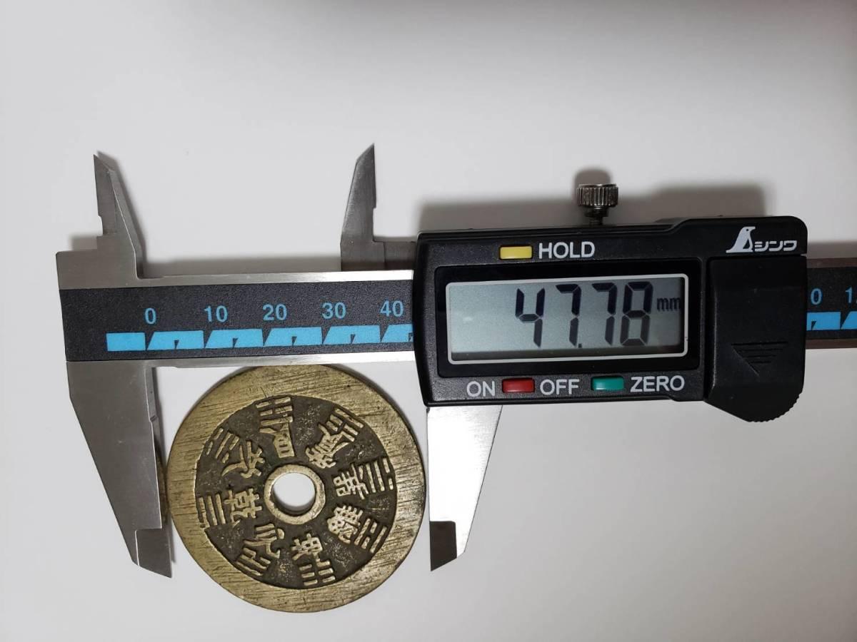 吽)中国古銭八掛銭十二支銭絵銭/貨幣紙幣銀貨金貨銅貨コインメダル勲章_画像5