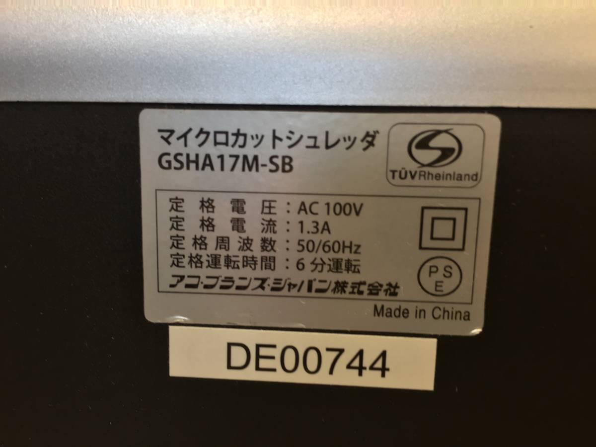 【送料無料1円~】美品 17年製 マイクロカットシュレッダー アコ・ブランズGBC A17M CD/DVD 元箱・取説付 A821-4_画像2