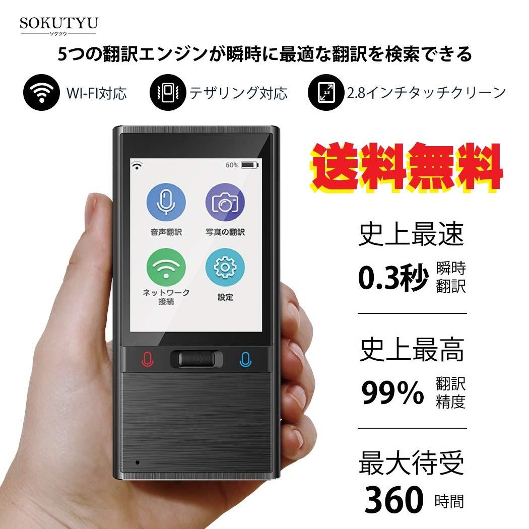 SOKUTSU MINITALK T9(ソクツウ ミニトーク T9) 203ヵ国106言語対応音声翻訳機 言語双方向翻訳 音声写真自動翻訳機 オンライン式 通訳機