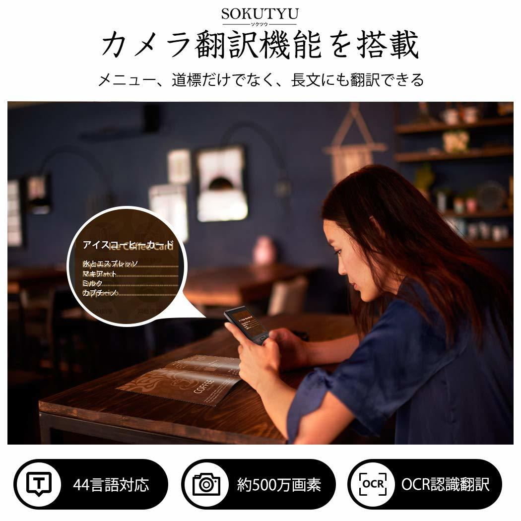 SOKUTSU MINITALK T9(ソクツウ ミニトーク T9) 203ヵ国106言語対応音声翻訳機 言語双方向翻訳 音声写真自動翻訳機 オンライン式 通訳機 _画像4