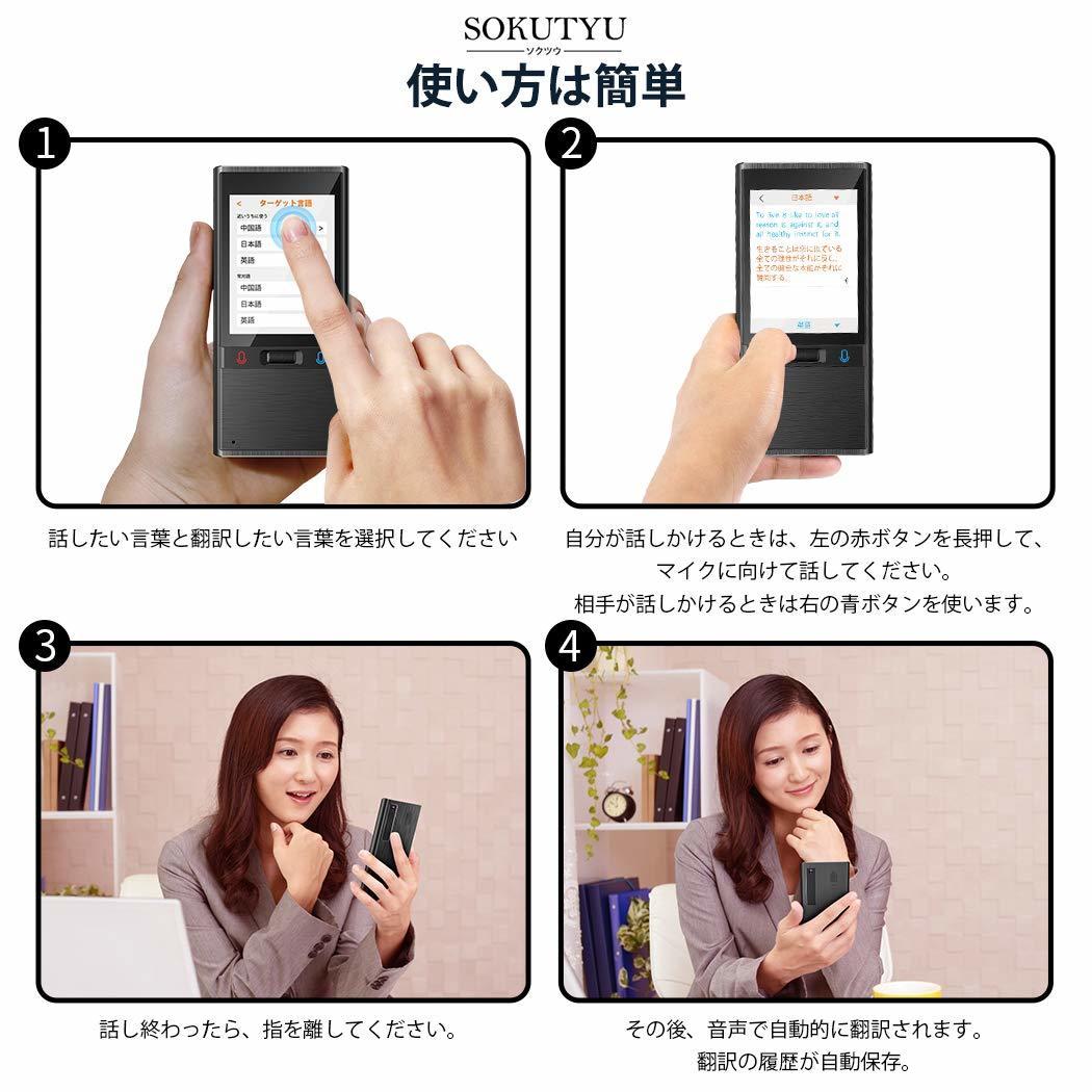 SOKUTSU MINITALK T9(ソクツウ ミニトーク T9) 203ヵ国106言語対応音声翻訳機 言語双方向翻訳 音声写真自動翻訳機 オンライン式 通訳機 _画像2