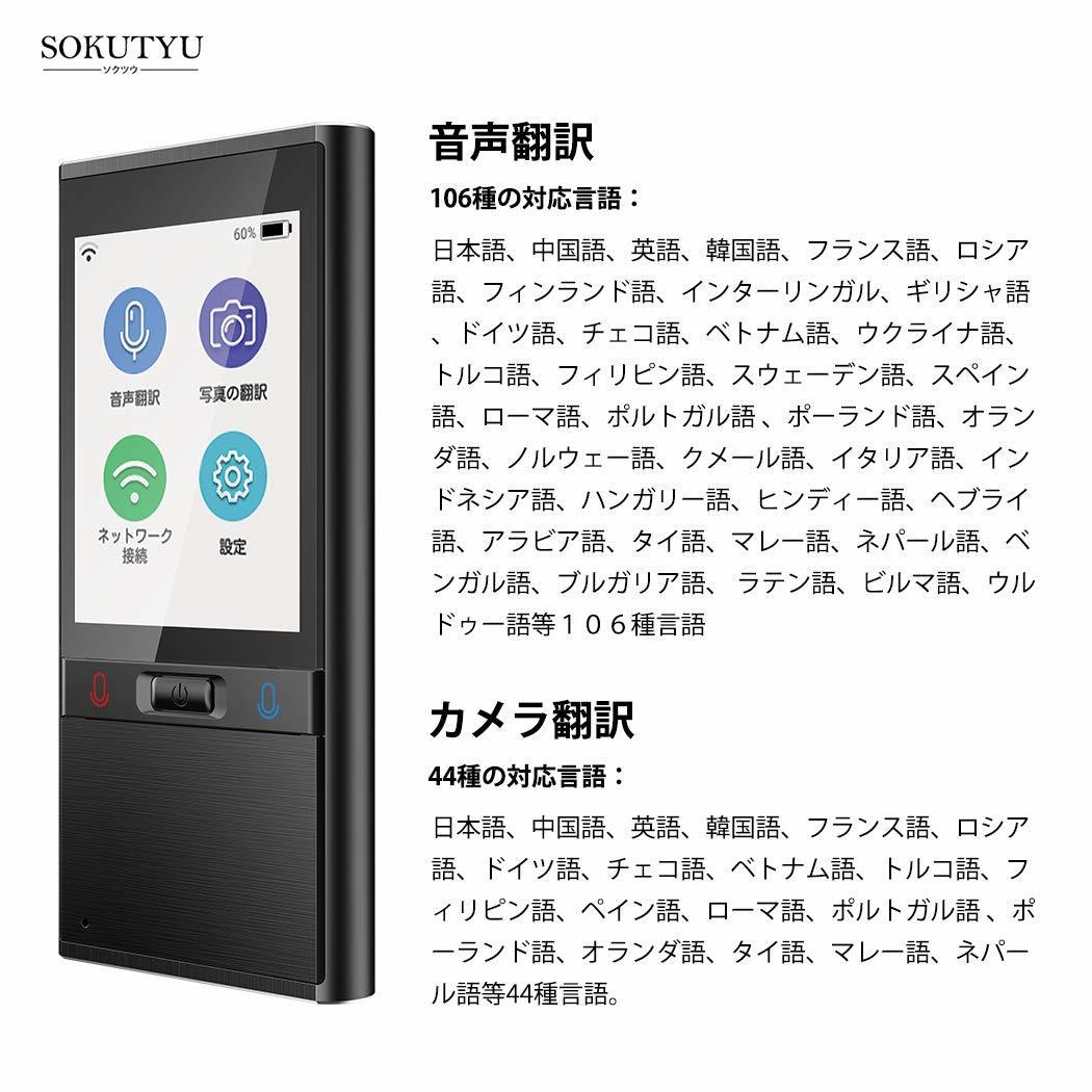 SOKUTSU MINITALK T9(ソクツウ ミニトーク T9) 203ヵ国106言語対応音声翻訳機 言語双方向翻訳 音声写真自動翻訳機 オンライン式 通訳機 _画像7