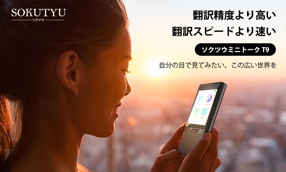 SOKUTSU MINITALK T9(ソクツウ ミニトーク T9) 203ヵ国106言語対応音声翻訳機 言語双方向翻訳 音声写真自動翻訳機 オンライン式 通訳機 _画像5