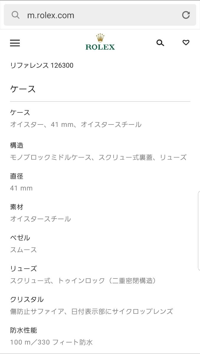 【ROLEX】デイトジャスト41 黒文字盤 Ref.126300 ジュビリーブレス 極美品 付属品完備 定価756,000円 最低落札価格なし 1円スタート!_画像8