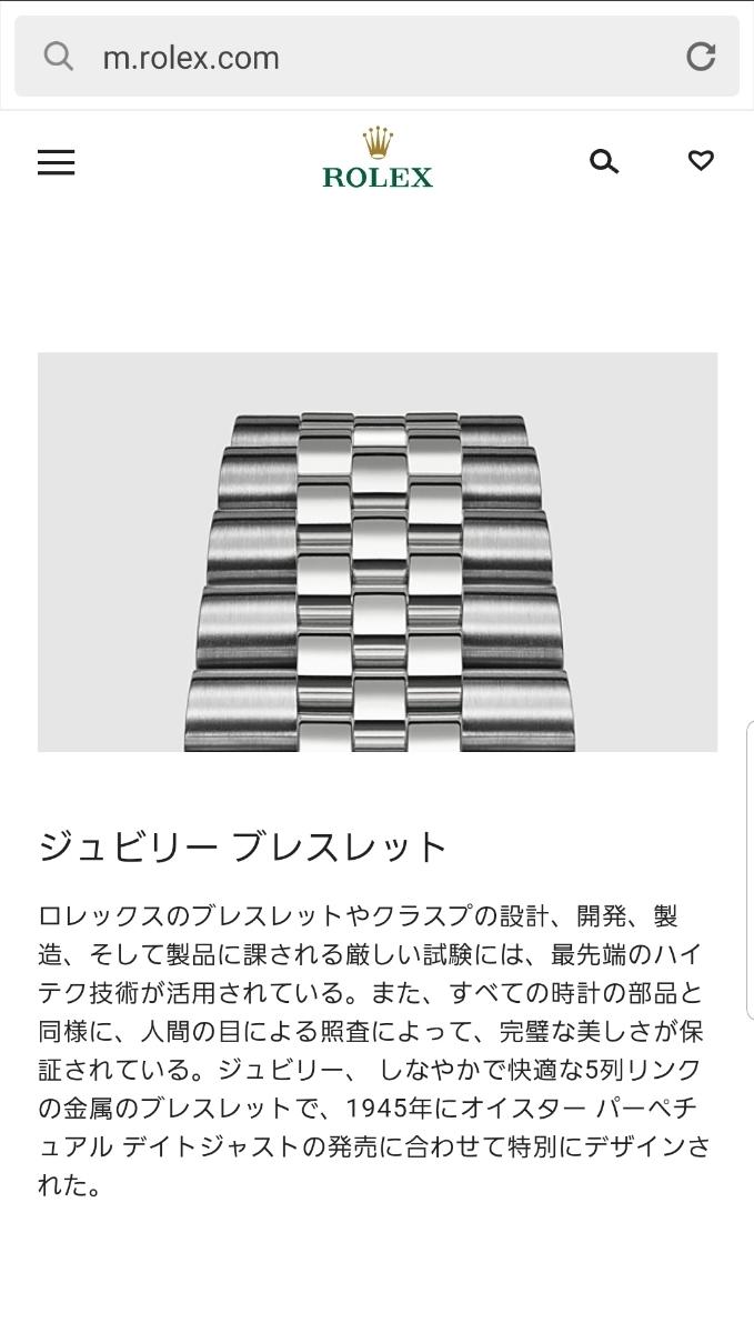 【ROLEX】デイトジャスト41 黒文字盤 Ref.126300 ジュビリーブレス 極美品 付属品完備 定価756,000円 最低落札価格なし 1円スタート!_画像6