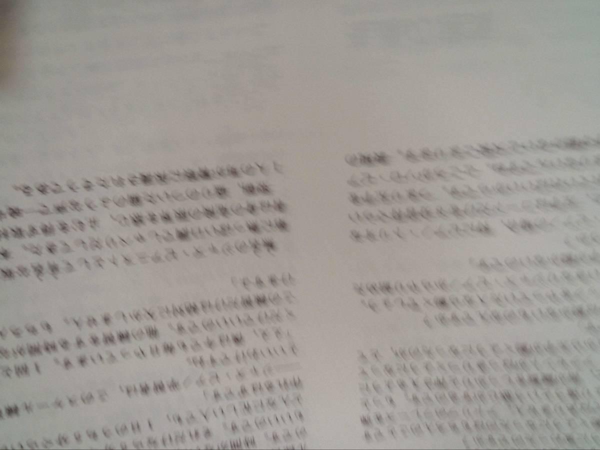 坂元 輝 JAZZ MASTER SERIES ジャズ マスター シリーズ ジャズ・ピアノ上達のためのスケール練習法_画像7