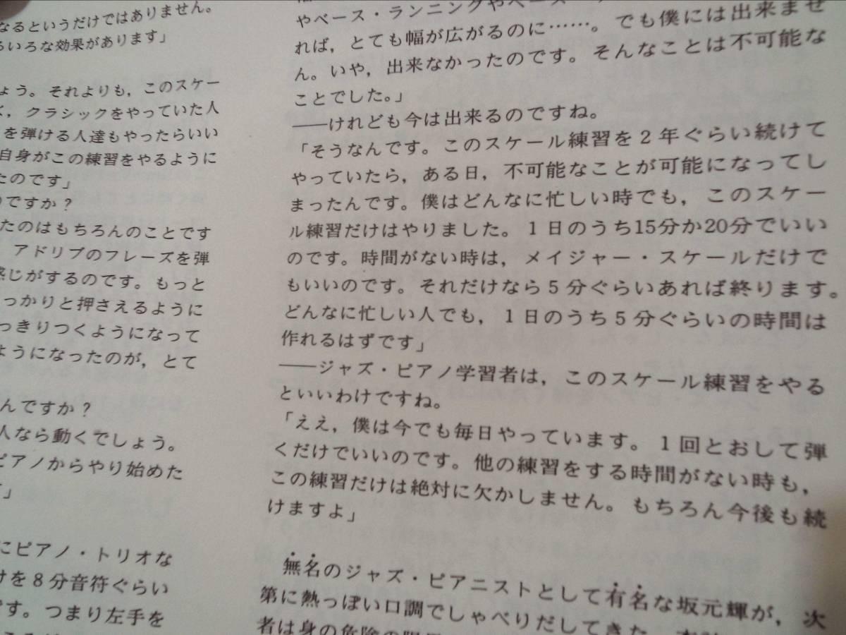 坂元 輝 JAZZ MASTER SERIES ジャズ マスター シリーズ ジャズ・ピアノ上達のためのスケール練習法_画像2