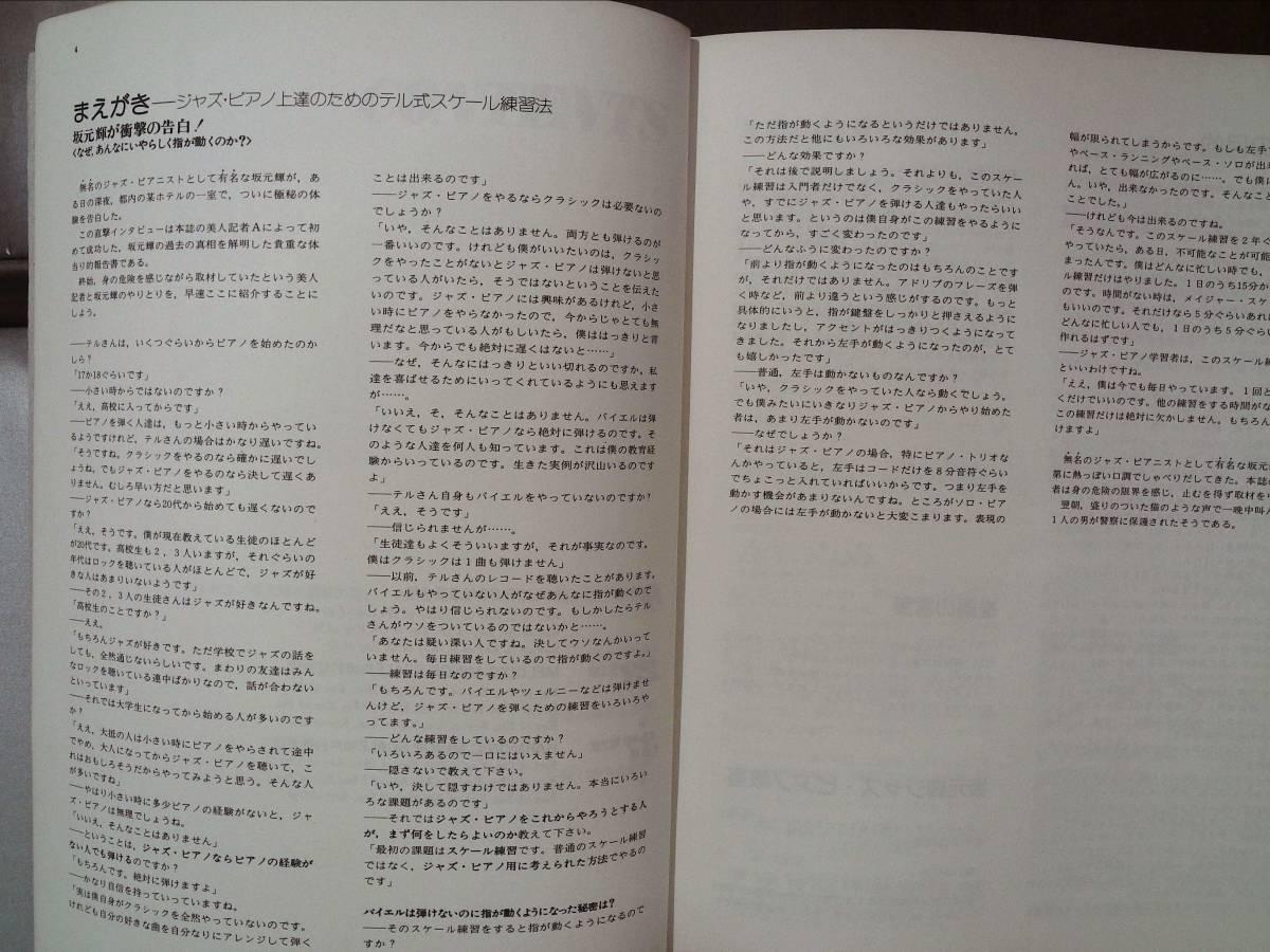 坂元 輝 JAZZ MASTER SERIES ジャズ マスター シリーズ ジャズ・ピアノ上達のためのスケール練習法_画像4