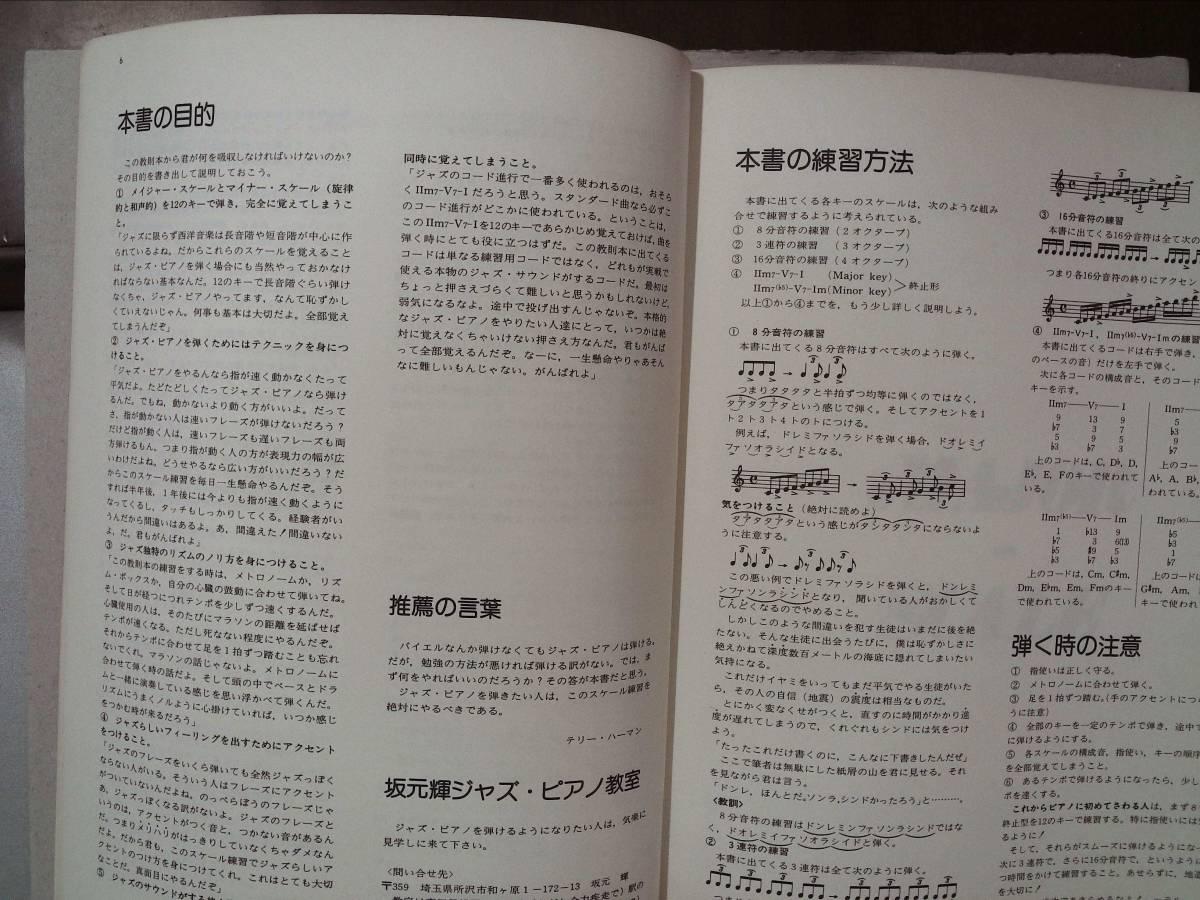 坂元 輝 JAZZ MASTER SERIES ジャズ マスター シリーズ ジャズ・ピアノ上達のためのスケール練習法_画像5