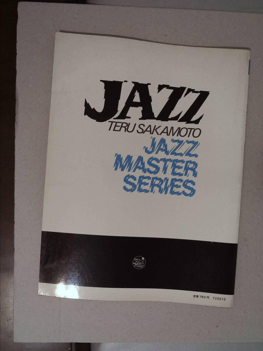 坂元 輝 JAZZ MASTER SERIES ジャズ マスター シリーズ ジャズ・ピアノ上達のためのスケール練習法_画像3