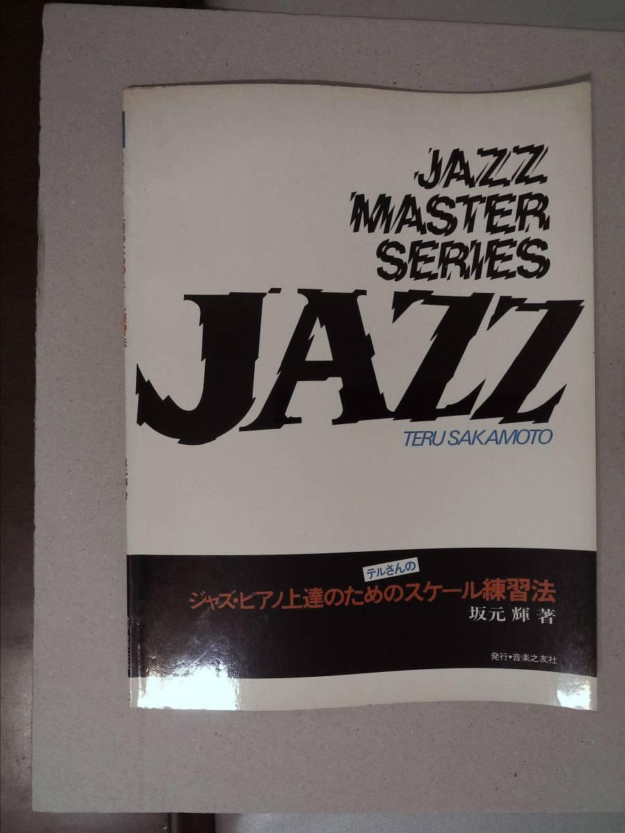 坂元 輝 JAZZ MASTER SERIES ジャズ マスター シリーズ ジャズ・ピアノ上達のためのスケール練習法
