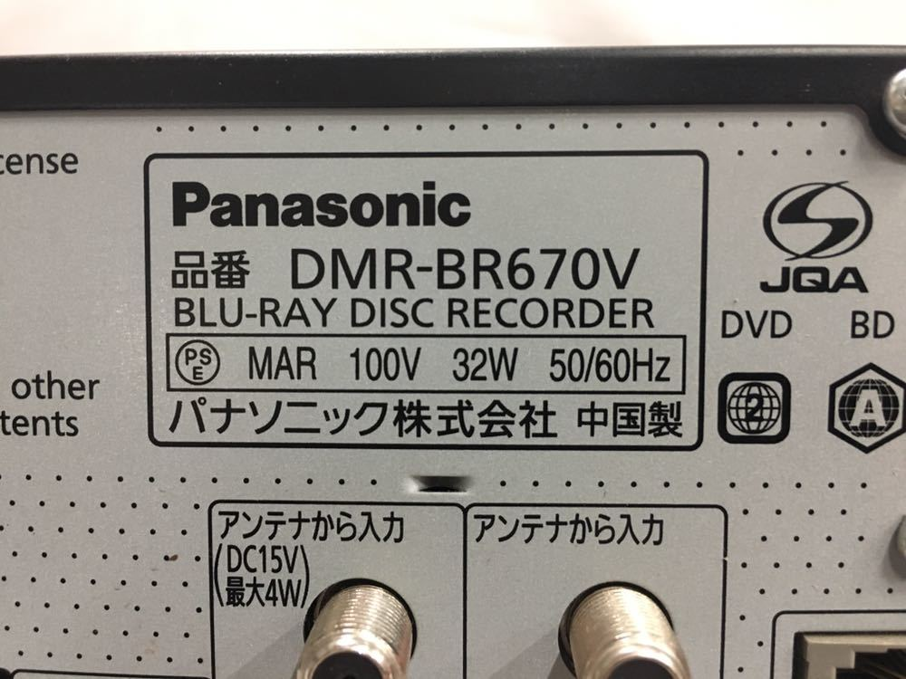 【1円スタート】Panasonic HDD搭載VHS一体型ハイビジョンブルーレイディスクレコーダー DMR-BR670V 生産終了モデル ☆送料無料☆_画像8