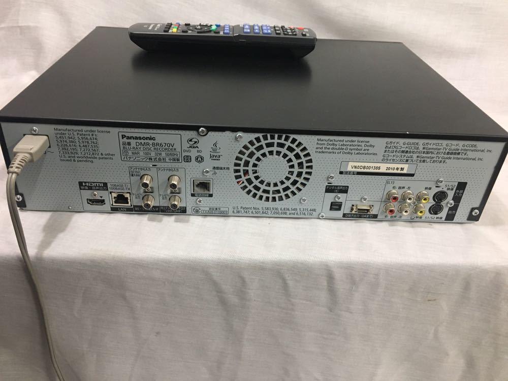 【1円スタート】Panasonic HDD搭載VHS一体型ハイビジョンブルーレイディスクレコーダー DMR-BR670V 生産終了モデル ☆送料無料☆_画像7