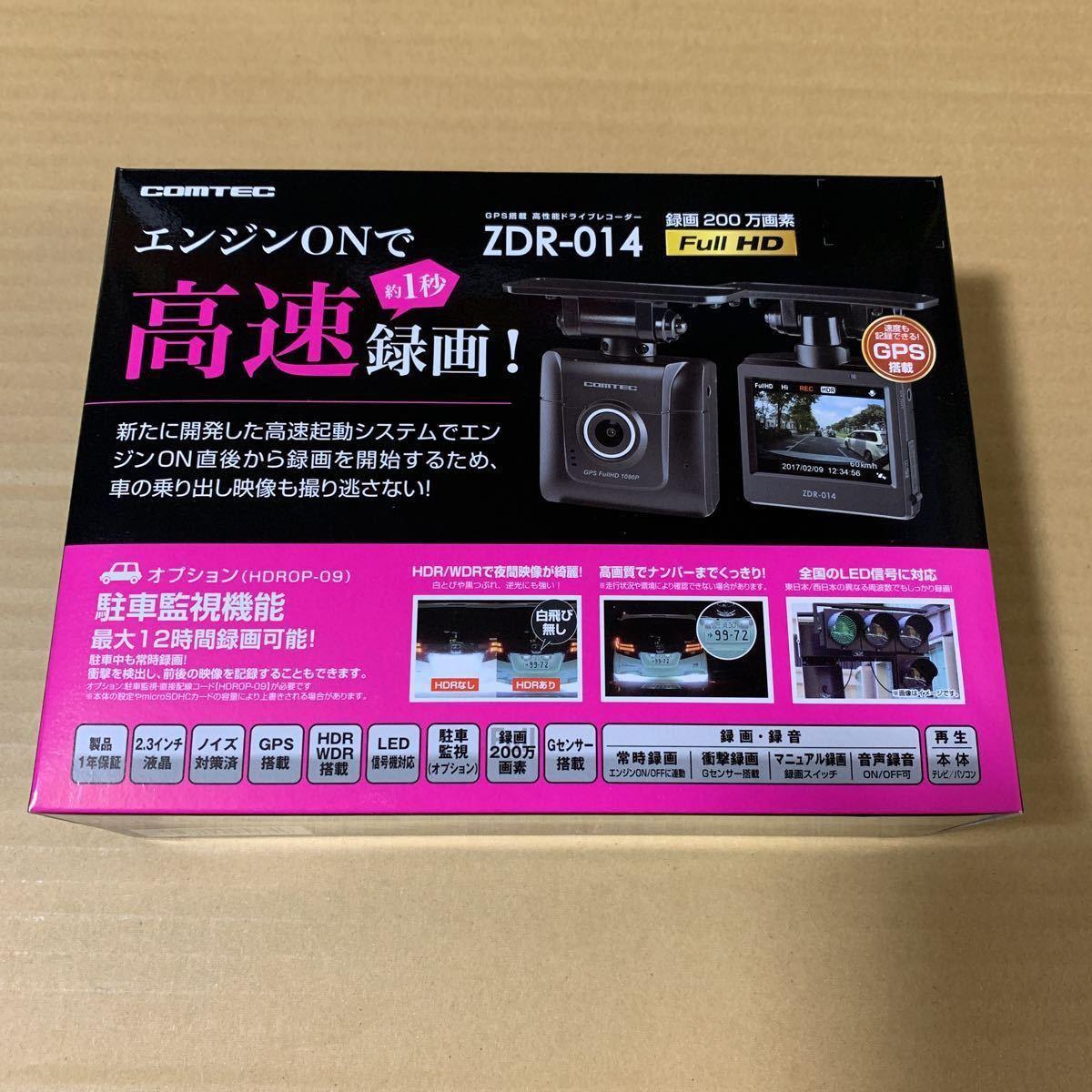 【ドラレコ】美品!中古 コムテックGPS搭載 高性能ドライブレコーダー ZDR-014