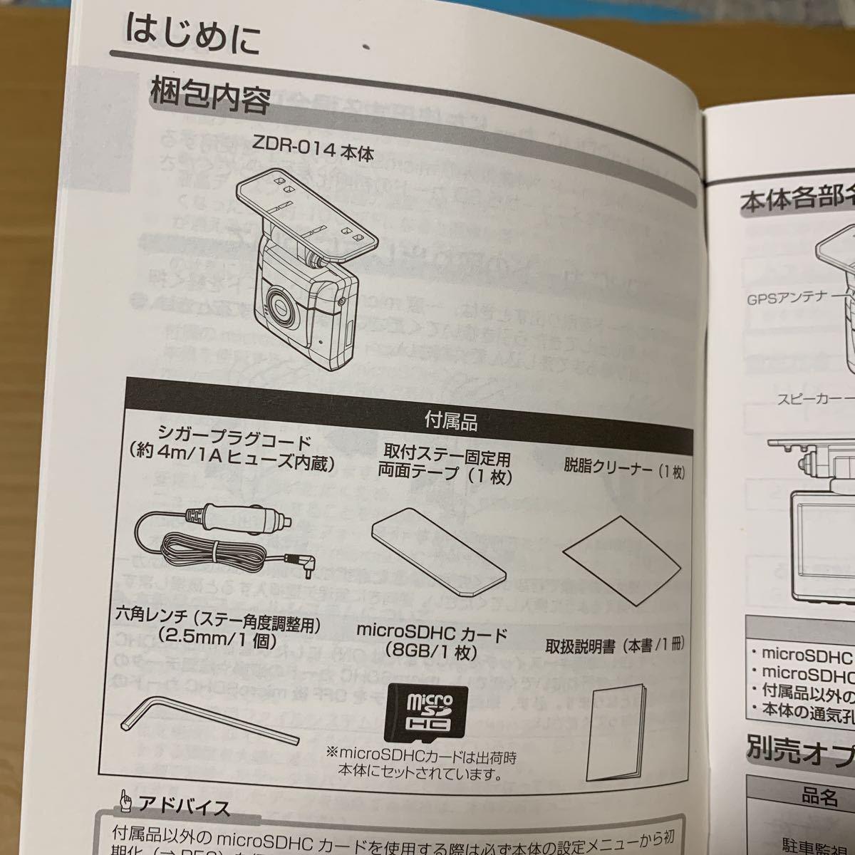 【ドラレコ】美品!中古 コムテックGPS搭載 高性能ドライブレコーダー ZDR-014 _画像6