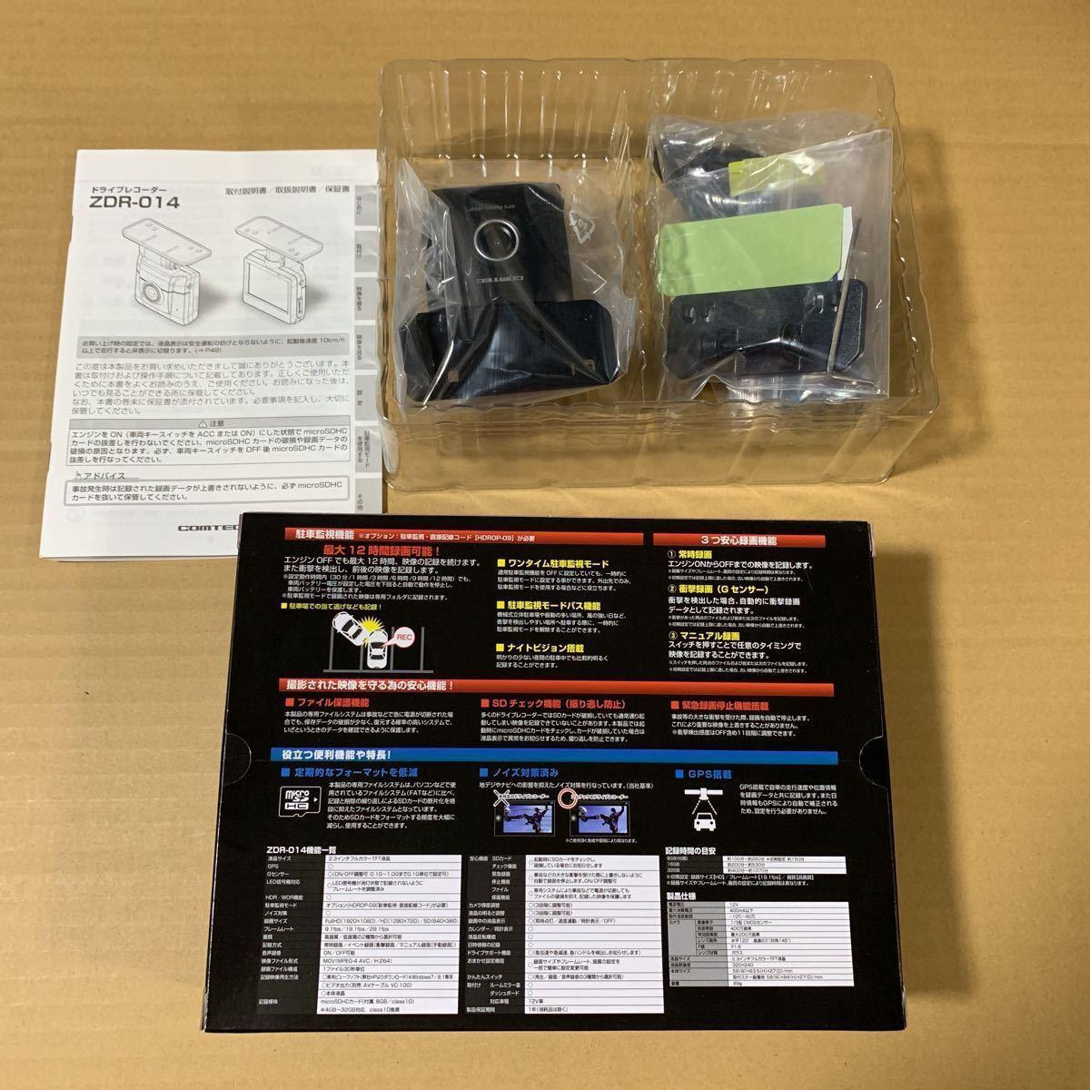 【ドラレコ】美品!中古 コムテックGPS搭載 高性能ドライブレコーダー ZDR-014 _画像2