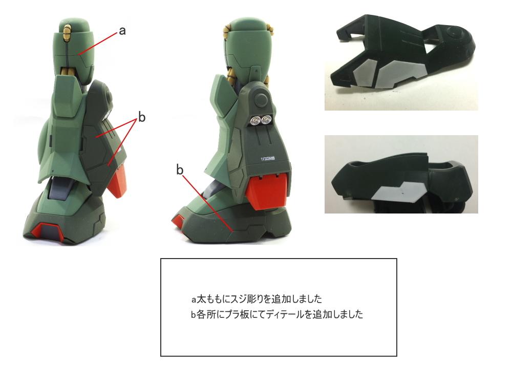 MG ハイザック 改修塗装完成品_画像4