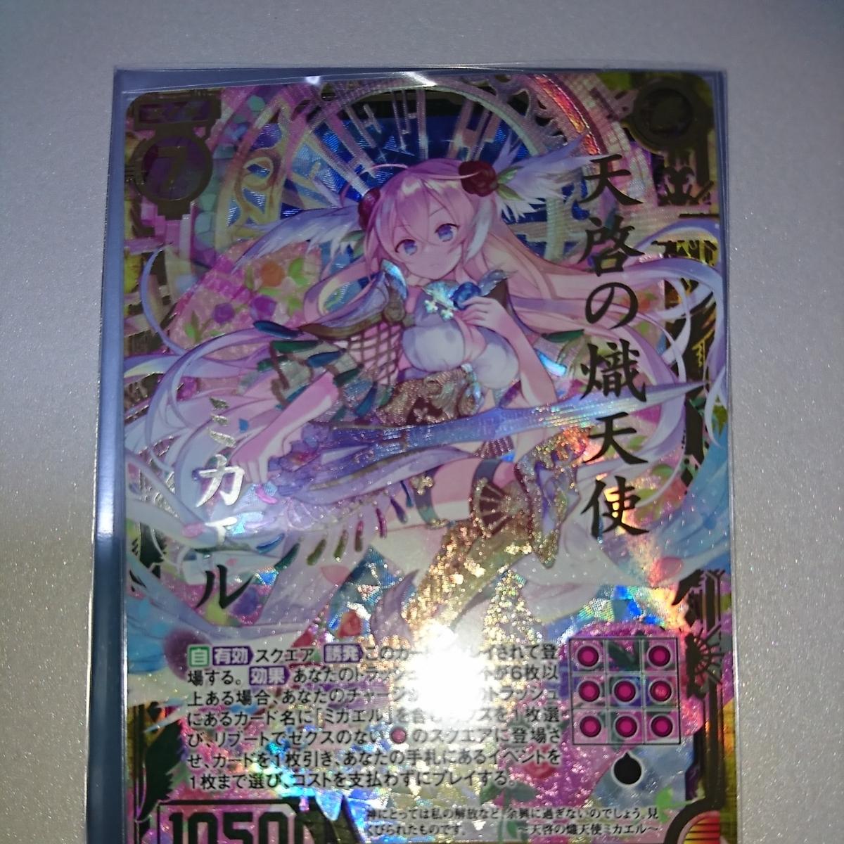 天啓の円熾天使 Z/XR B19-103 エンジェル_画像3