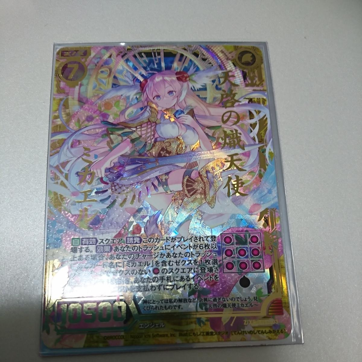 天啓の円熾天使 Z/XR B19-103 エンジェル