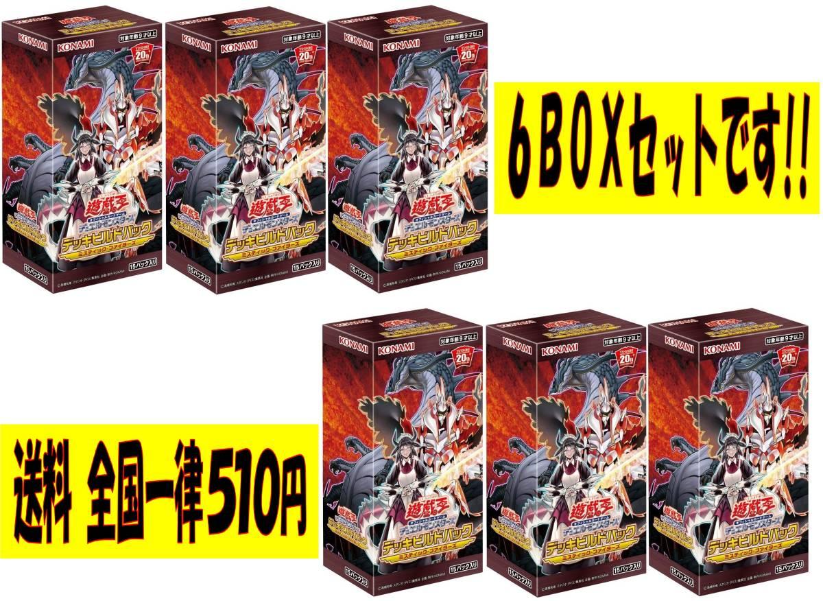 ★6BOXセット! ★遊戯王OCG デュエルモンスターズ デッキビルドパック ミスティック・