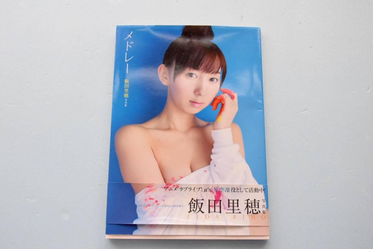 飯田里穂 写真集 「メドレー 」初版 中古美品