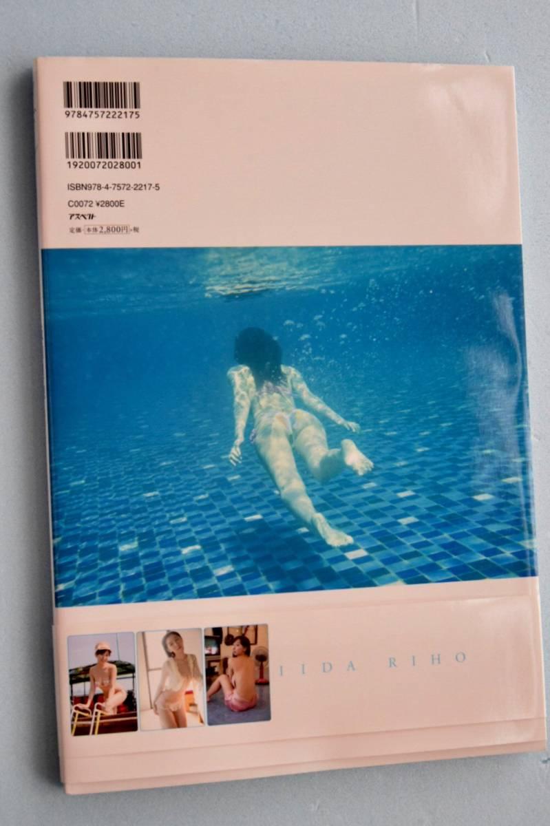 飯田里穂 写真集 「メドレー 」初版 中古美品_画像2