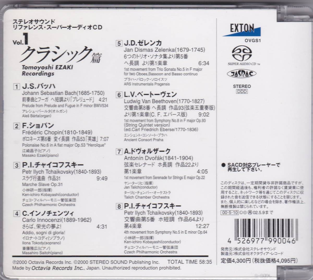 ♪STEREO SOUND♪REFERENCE SACD_画像2
