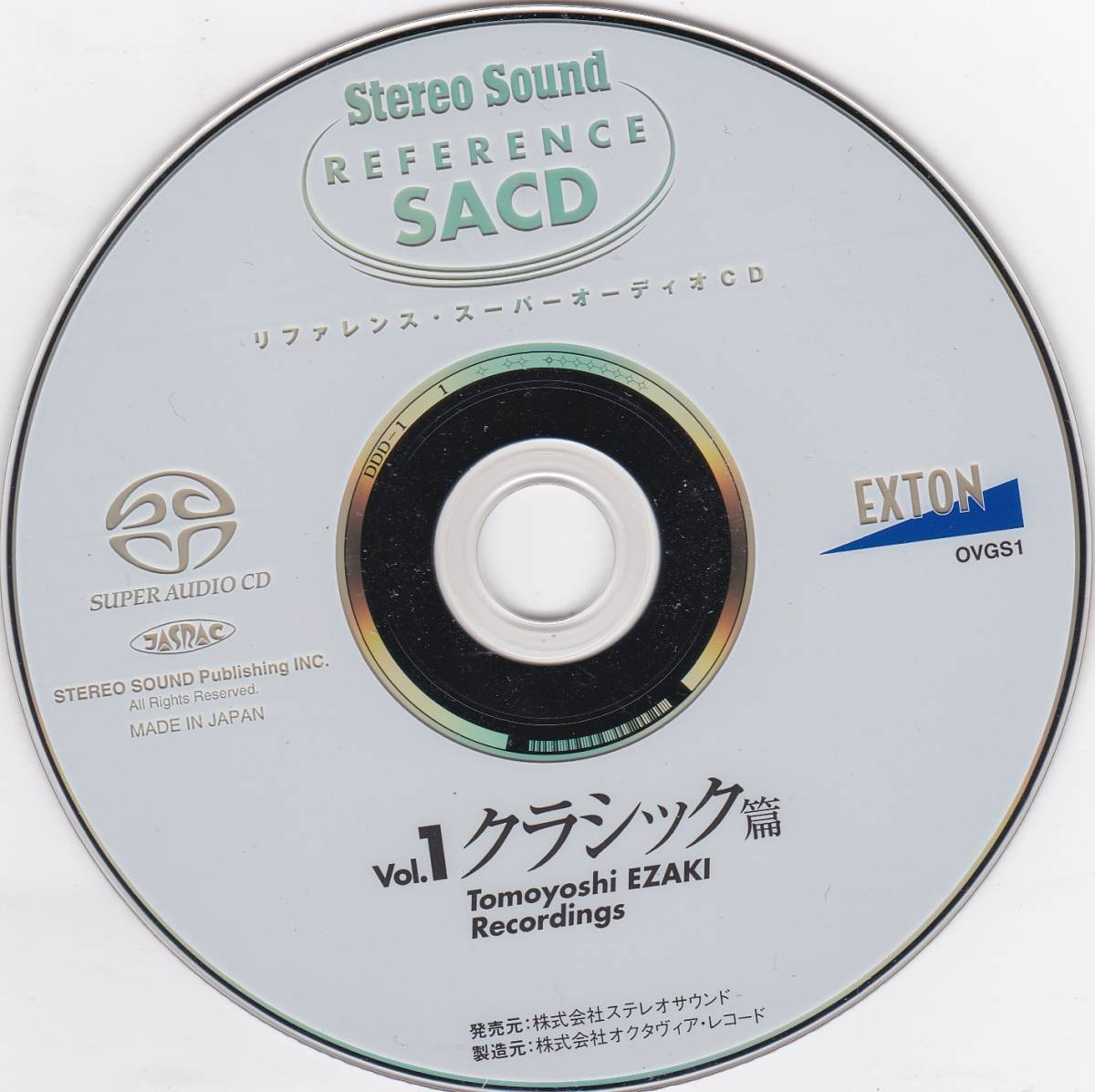 ♪STEREO SOUND♪REFERENCE SACD_画像3