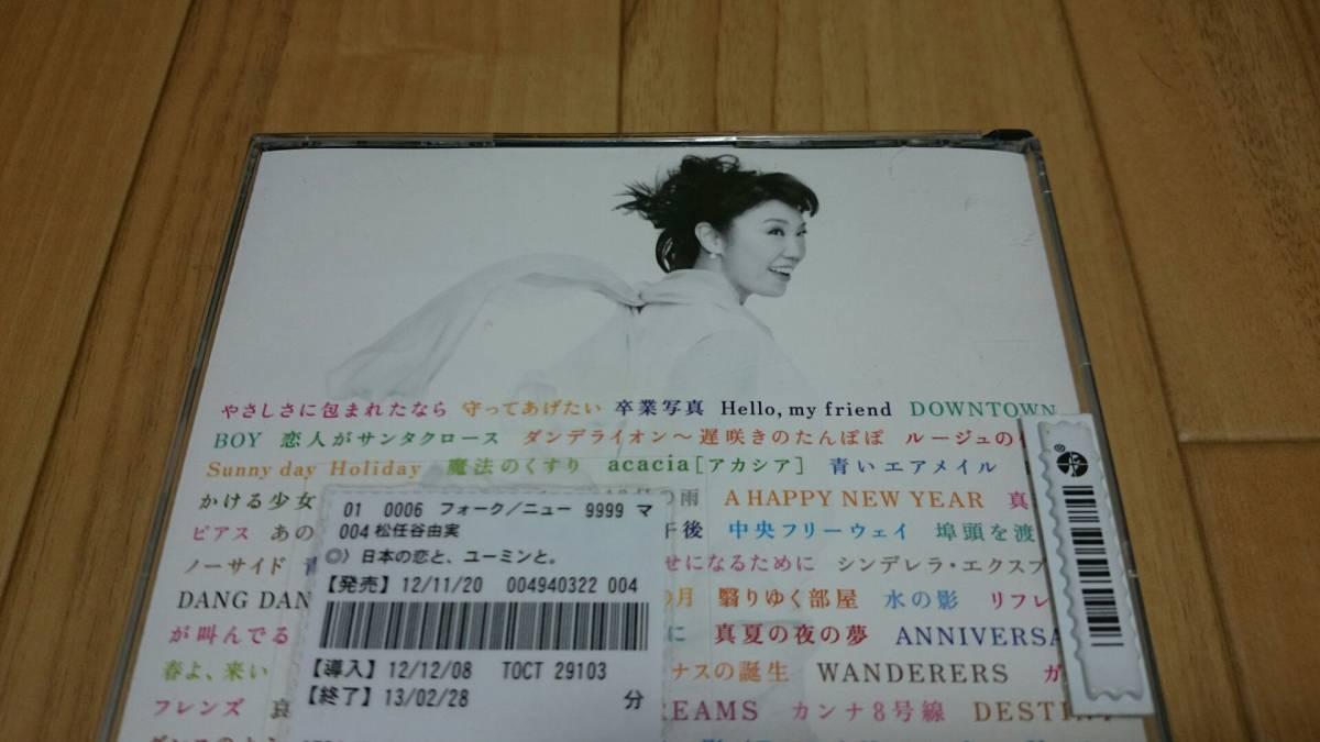 松任谷由実 日本の恋と、ユーミンと。_画像4