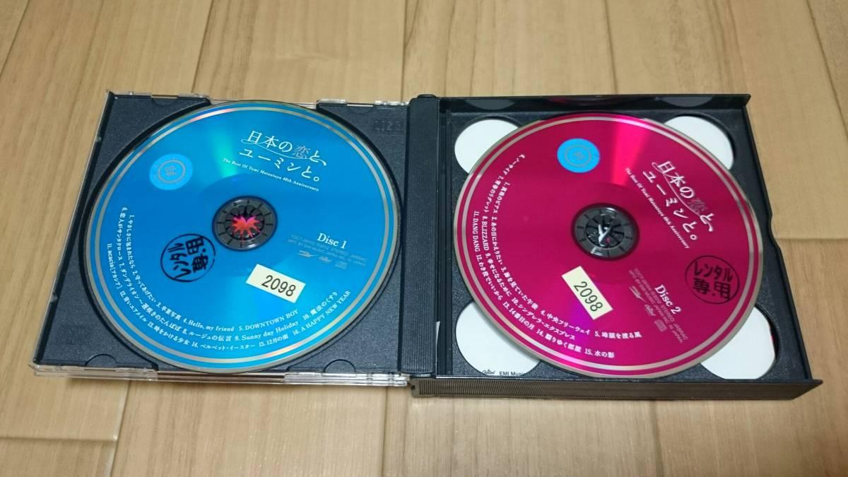 松任谷由実 日本の恋と、ユーミンと。_画像2